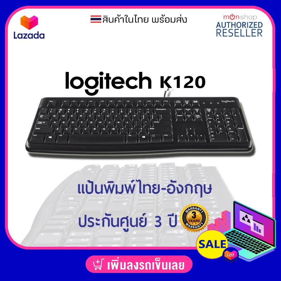 ประกันศูนย์ 3 ปี!!! Logitech Keyboard K120 (แป้นพิมพ์ไทย/eng) Presented By: Monticha(มลธิชา).