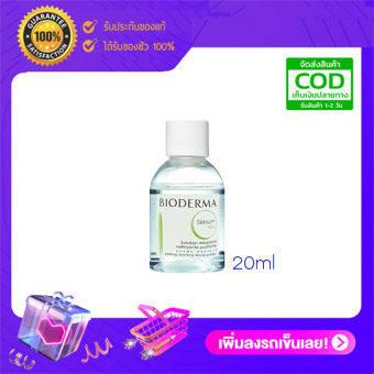 Bioderma Sebium H2O' สำหรับผิวผสม/ผิวมัน 20ml. สีเขียว 1 ขวด