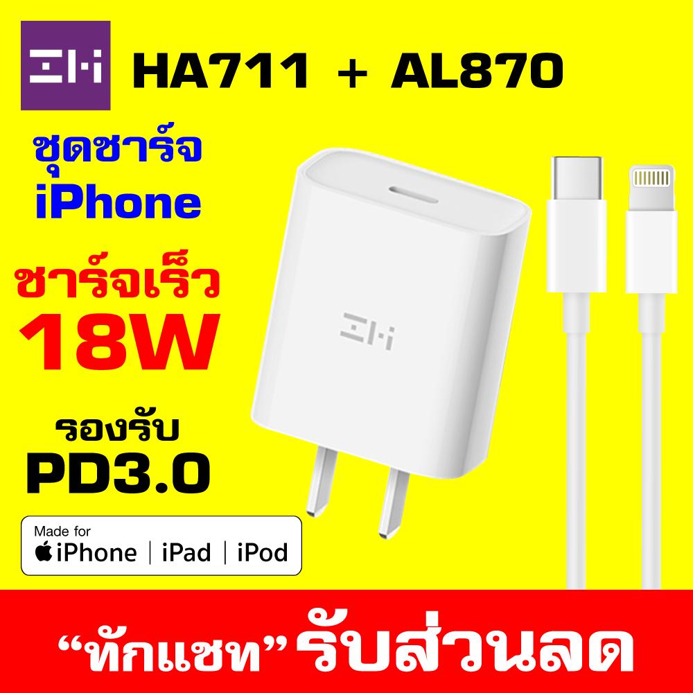 【แพ็คส่งใน 1 วัน】【รับประกัน 2 ปี】zmi Ha711 หัวชาร์จไอโฟน หัวชาร์จเร็ว Type-C กับ Zmi Al870 สายชาร์จ (lightning) มาตรฐาน Mfi / Godung It.