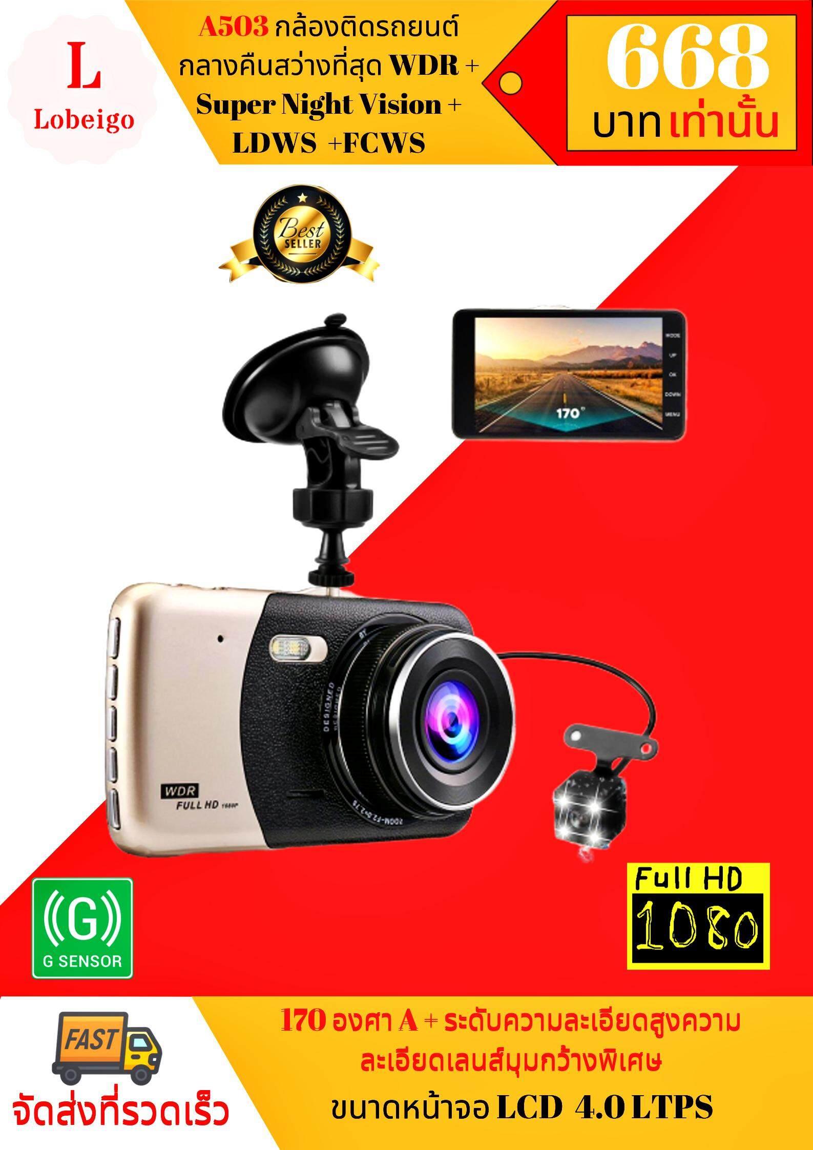 A503กล้องติดรถยนต์ กลางคืนสว่างที่สุด Wdr + Super Night Vision + Ldws (เตือนออกนอกเลนส์) +fcws (เตือนรถใกล้คันหน้าเกินไป) + Parking Monitor บอดี้โลหะ จอใหญ่ 3.0นิ้ว Fhd 1080p เมนูไทย รุ่น T990se (silver) - มีคลิปวีดีโอในซอยมืดเปรียบเทียบกั.