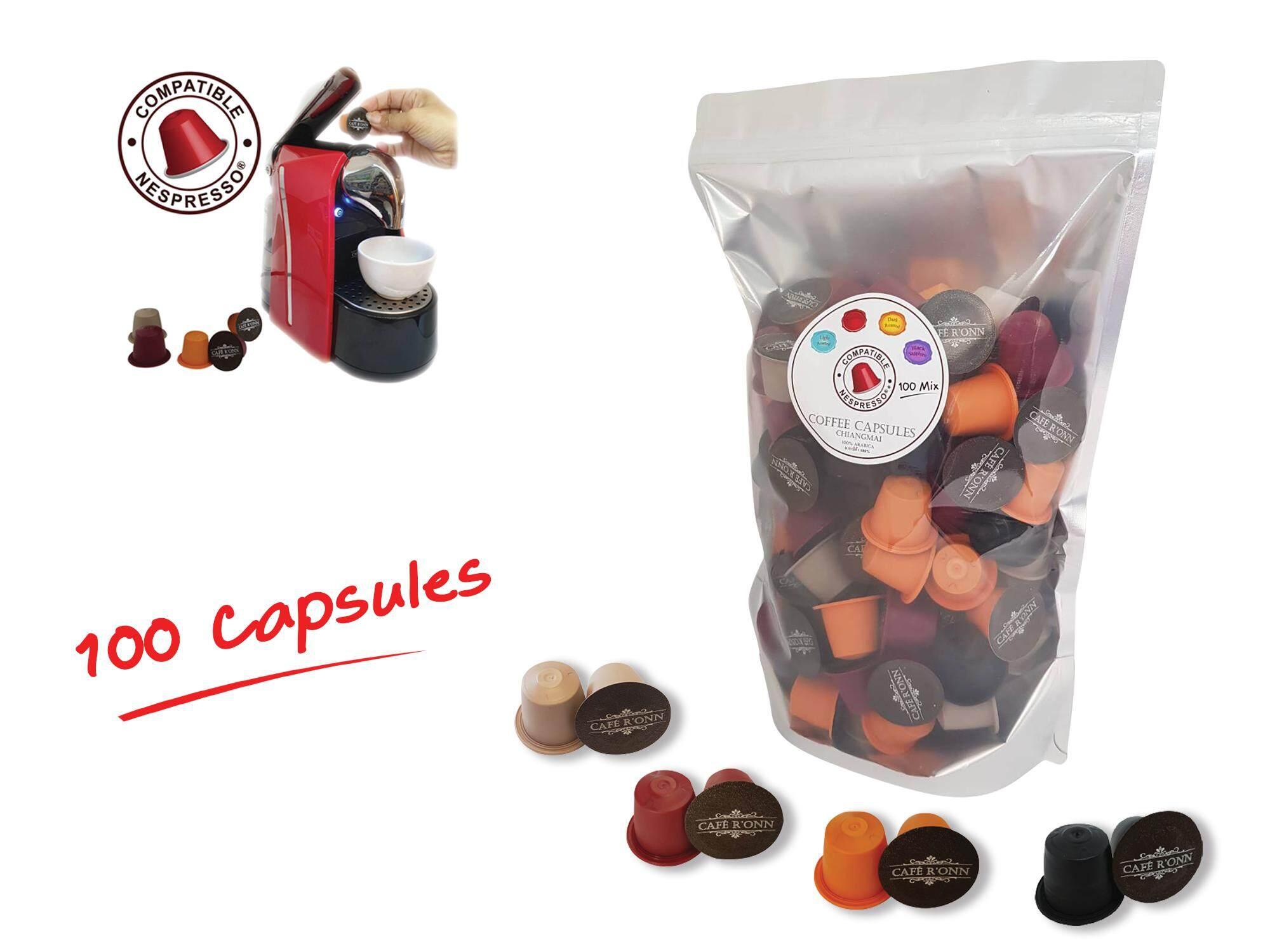 แคปซูลกาแฟ Cafe Ronn อาราบิก้า100% คละรส 25 คั่วอ่อน, 25 กลาง, 25 เข้ม, 25 ดำ, 100 แคปซูล/ถุง สามารถใช้ร่วมกับเครื่อง Nespresso * ได้.