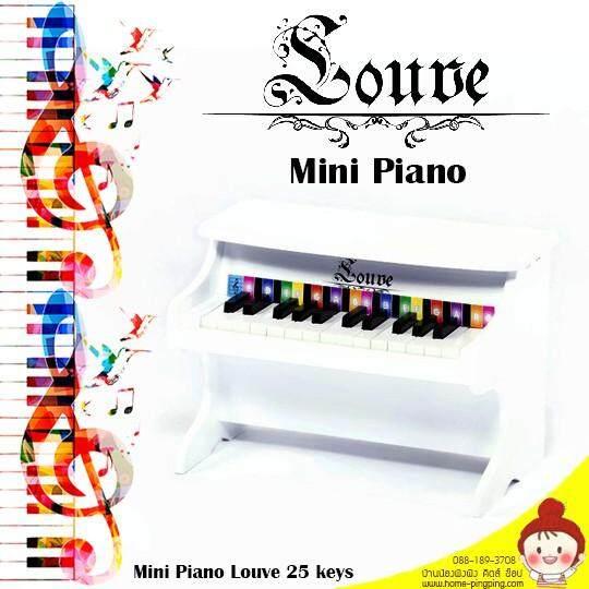 มินิเปียโน Louve Mini Piano สีขาว (สำหรับเด็กเล็กวัยฝึกเรียนดนตรี เพื่อเรียนรู้เสียงจริง) จำนวน 25 คีย์ ยี่ห้อ Louve By Ppkids.