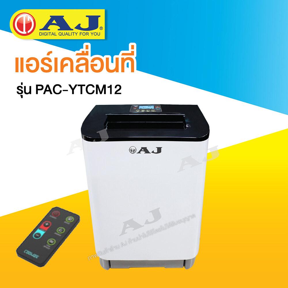 Ajแอร์เคลื่อนที่ 12000 Btu รุ่น Pac-Yicm12c1รุ่นใหม่ล่าสุด รับประกันคอมเพลสเซอร์ 10 ปี พร้อมส่ง.