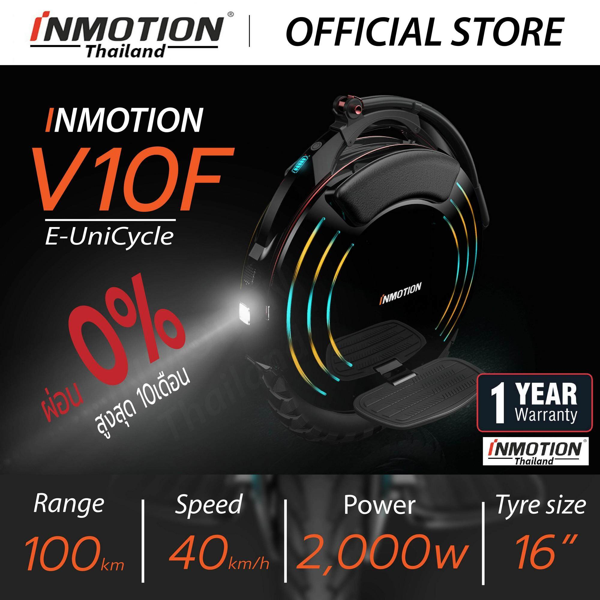 รถล้อเดียวไฟฟ้า Inmotion V10f (v10f Electric Unicycle) By Inmotion Thailand (by Ewheels Thailand).