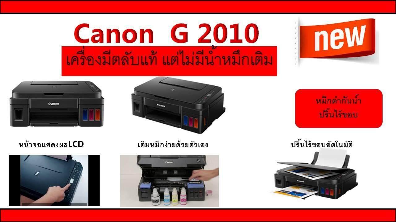 Canon Pixma G2010 Inkjet Printer ไม่มีหมึกพิมพ์.