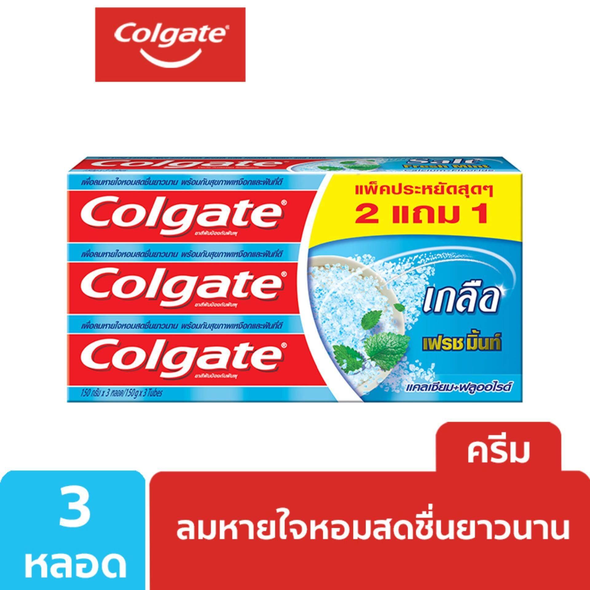 ยาสีฟัน คอลเกต เกลือ เฟรช มิ้นท์ 150 กรัม แพ็ค 3 หลอด (ครีม) Colgate Salt Fresh Mint Toothpaste 150 G. Triple Pack (paste).