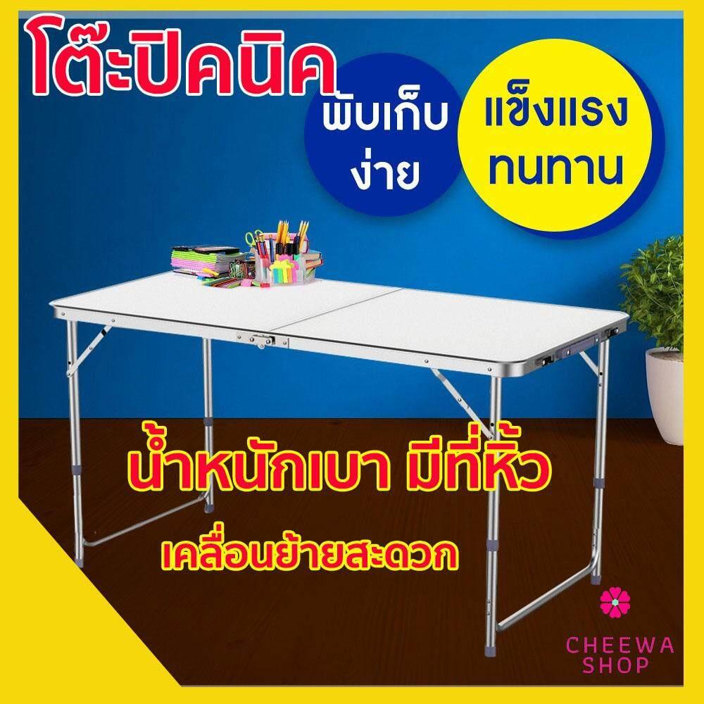โต๊ะปิกนิค โต๊ะปิคนิค โต๊ะพับ โต๊ะปิกนิกแบบพกพาพับได้ โต๊ะเอนกประสงค์ โต๊ะพับเอนกประสงค์ โต๊ะสนาม ขนาด 120 X 60 X 70 ซม. By Cheewashop.