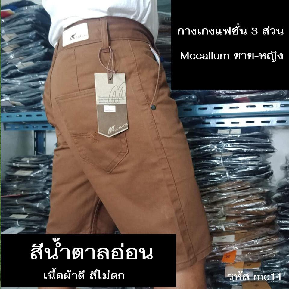 กางเกงขาสั้นแฟชั่น Mccallum สีน้ำตาลอ่อน กางเกง 3 ส่วน ใส่ได้ทั้งชายและหญิง ใส่สบาย มีสต็อกแน่นๆ ราคาถูกที่สุด.