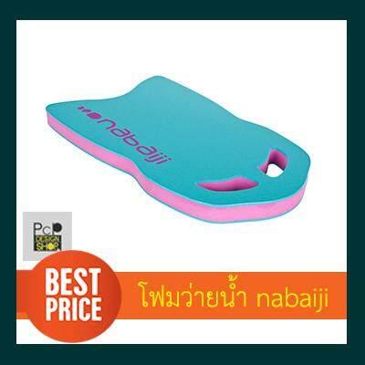 โฟมว่ายน้ำ Nabaiji By Pcp.design Shop.