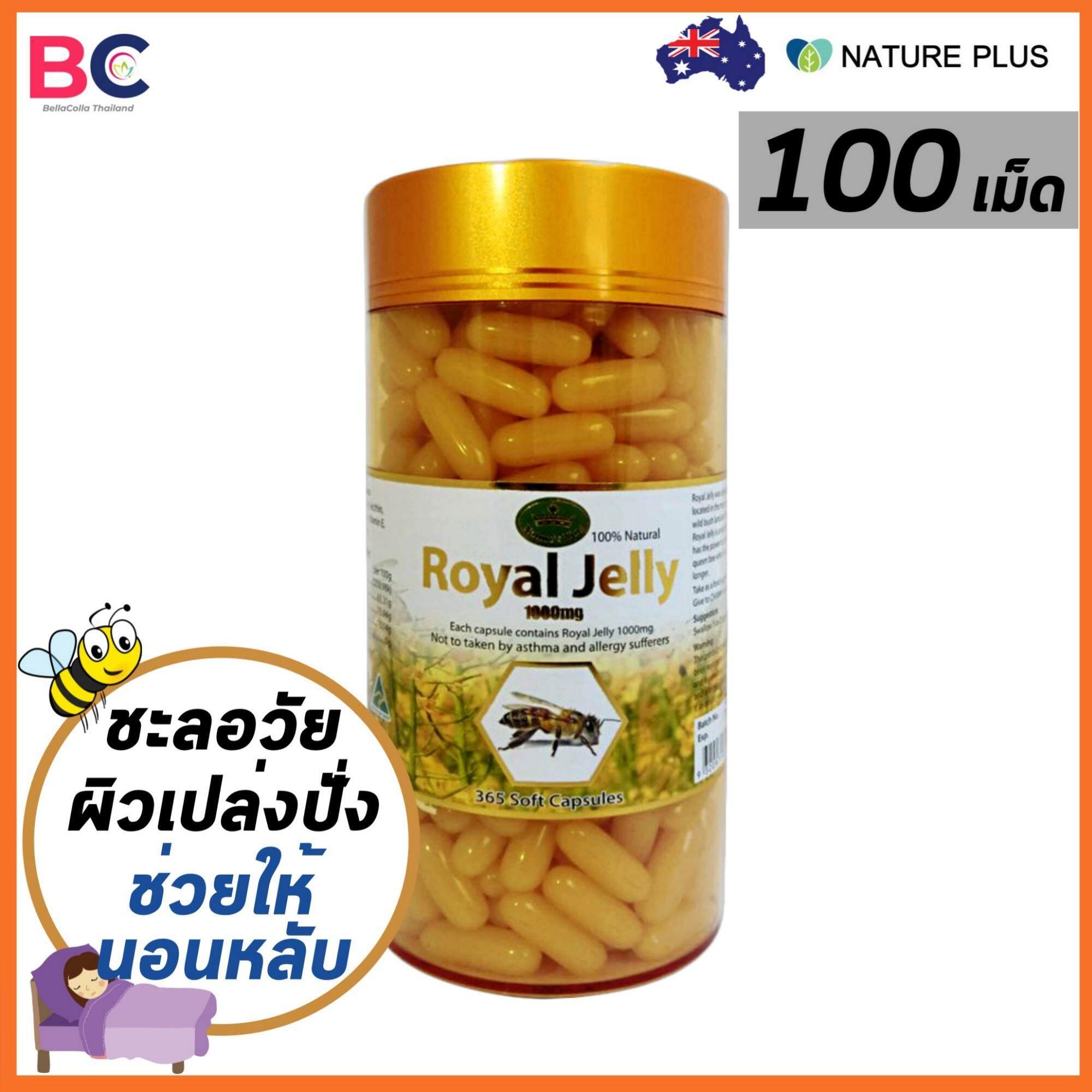 นมผึ้ง Royal Jelly 1000 มิลลิกรัม [1 ขวด] [100 เม็ด] Nature King Royal Jelly น้ำนมผึ้ง ต่อต้านอนุมูลอิสระ คงความอ่อนเยาว์ รักษาสมดุล นำเข้าจากออสเตรเลีย Naturesking Royal Jelly By Bellacolla Thailand.