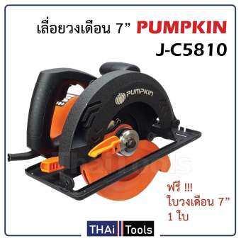 PUMPKIN เลื่อยวงเดือน7  รุ่น J-C5810 (สีส้ม)