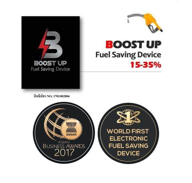 Boost Up Fuel Saving Device นวัตกรรมใหม่สำหรับประหยัดพลังงาน ด้านรถยนต์ รุ่นล่าสุด By Smwvending.