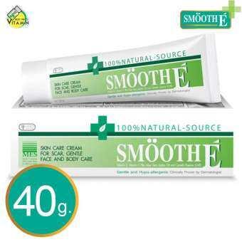 Smooth E Cream สมูท อี ครีม [40 g.] บำรุงผิวให้เนียนนุ่ม ลดริ้วรอย