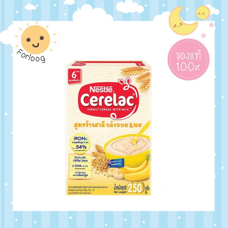 Nestle Cerelac ซีรีแลค อาหารเสริมสูตรข้าวสาลี ผสมกล้วยบด และนม 250g.
