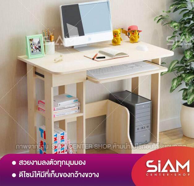 Siam Center โต๊ะทำงาน โต๊ะคอม โต๊ะคอมพิวเตอร์ โต๊ะวางคอมพิวเตอร์ โต๊ะไม้ โต๊ะสำนักงาน St04y By Siam Center.