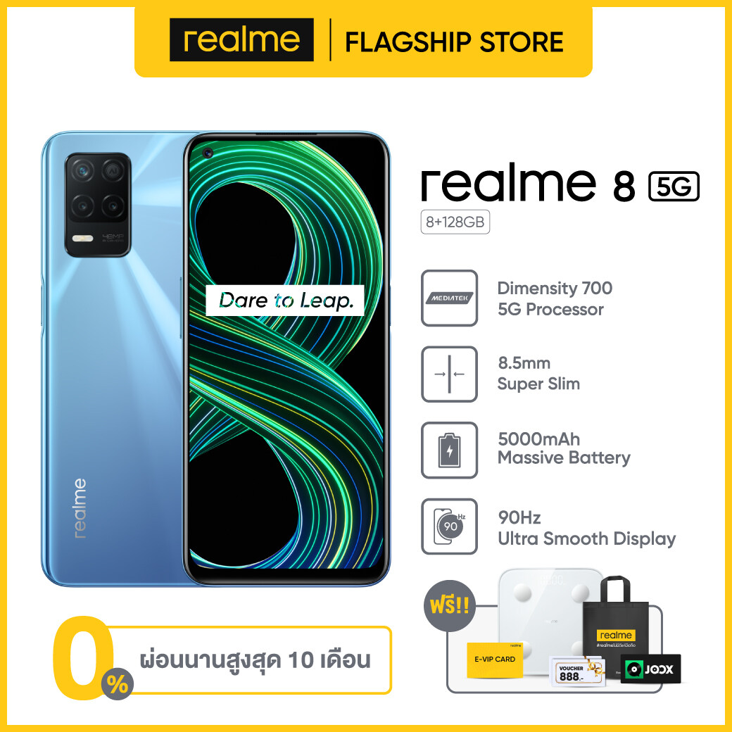 [Pre-Order 21 April -3 May ] realme 8 5G (8+128G), Mediatek Dimensity 700, แบตเตอรี่ 5,000 mAh