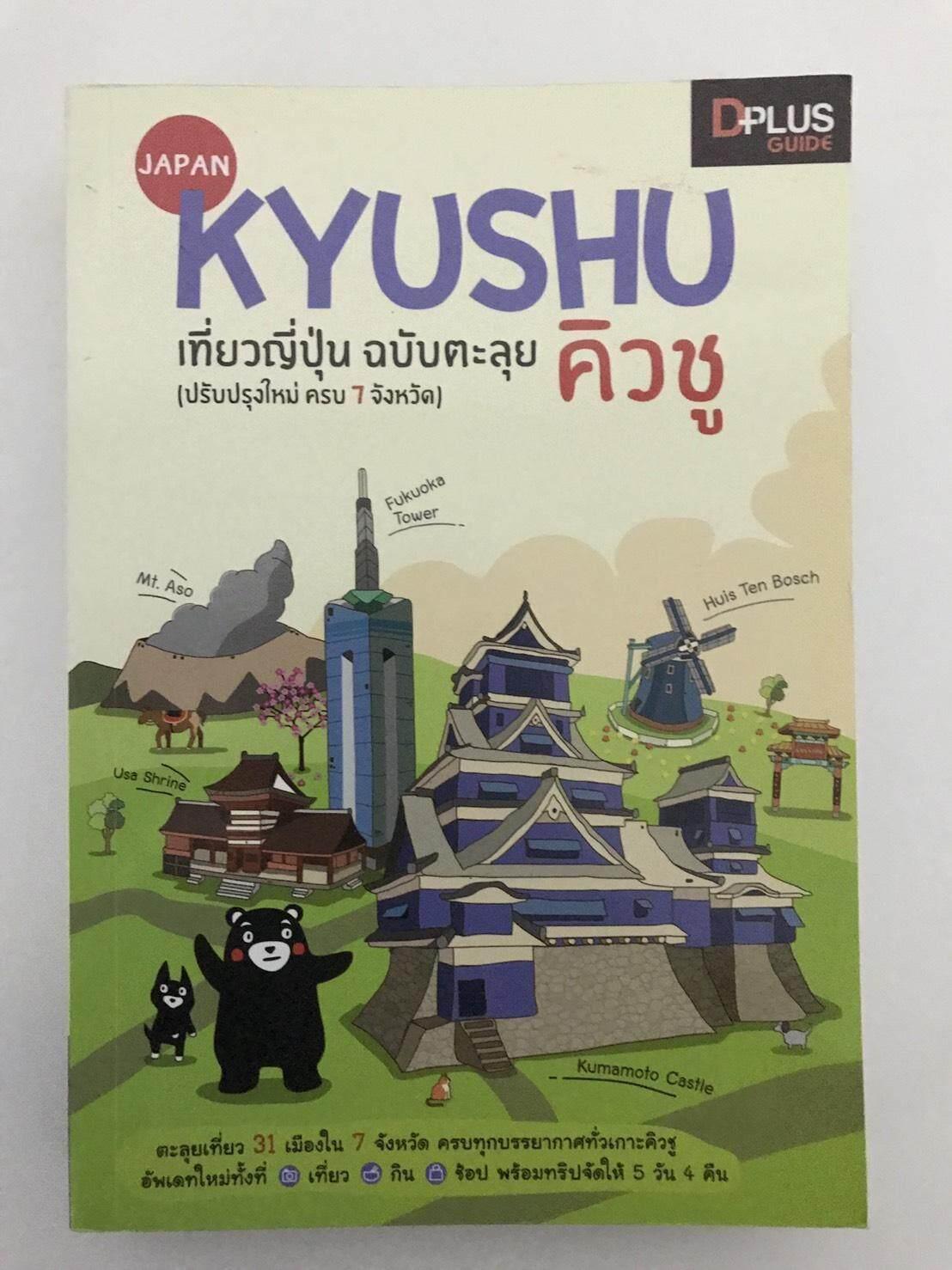 Kyushu เที่ยวญี่ปุ่น ฉบับตะลุย คิวชู ปรับปรุงใหม่ By Bbook Store.