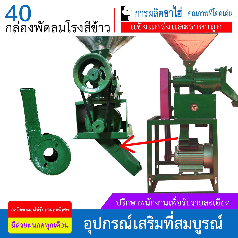 40 ประเภทกล่องพัดลมสำหรับอุปกรณ์โรงสีข้า