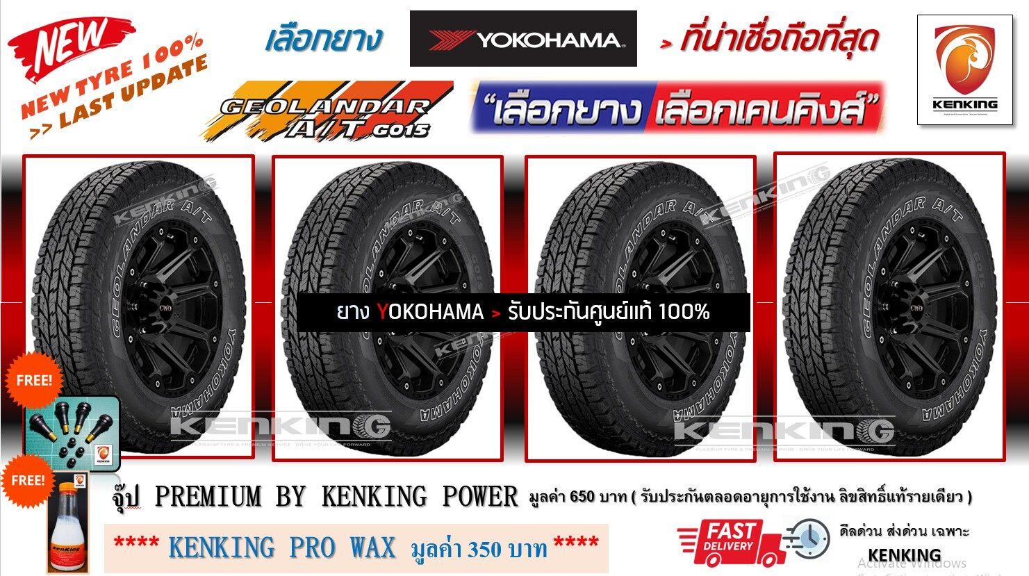 ยางรถยนต์ขอบ 17 Yokohama โยโกฮาม่า 245/65 R17 Geolandar A/t G015 (ตัวหนังสือขาว)  (จำนวน 4 เส้น) ฟรีจุ๊ปยางเกรด Premium มูลค่า 650 บาท✔.
