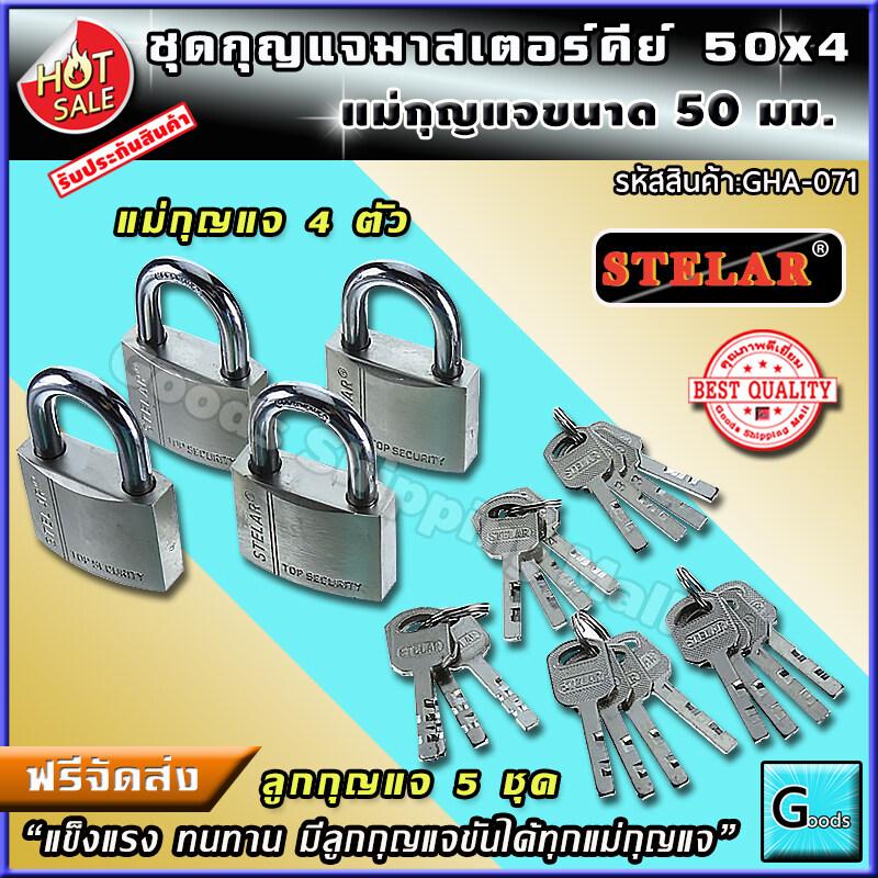 ชุดแม่กุญแจ มาสเตอร์คีย์ ขนาด 50 มม. 4 ชุด ส่งฟรี!! กุญแจมาสเตอร์คีย์ กุญแจล็อคประตู แม่กุญแจ กุญแจ กุญแจล็อค กุญแจล็อคตู้ สายคล้องกุญแจ กุญแจล็อคประตูบ้าน กุญแจเหล็ก กุญแจกันขโมย กุญแจสายยู กุญแจบ้าน กุญแจคล้อง กันขโมย Master Key ร้าน Goods Shipping Mall.