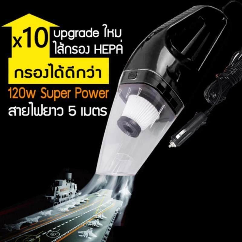 Car Vacuum Cleaner เครื่องดูดฝุ่นในรถ ที่ดูดฝุ่นในรถ เครื่องดูดฝุ่นขนาดเล็ก เครื่องดูดฝุ่นไร้สาย เครื่องดูดไรฝุ่น เครื่องดูดฝุ่นรถยนต์ เครื่องดูดฝุ่นพกพา อุปกรณ์ดูแลภายในรถยนต์ ซอกซอนทุกมุม ทำให้รถสะอาดปราศจากสิ่งสกปรก ขนาด 120 วัตต์