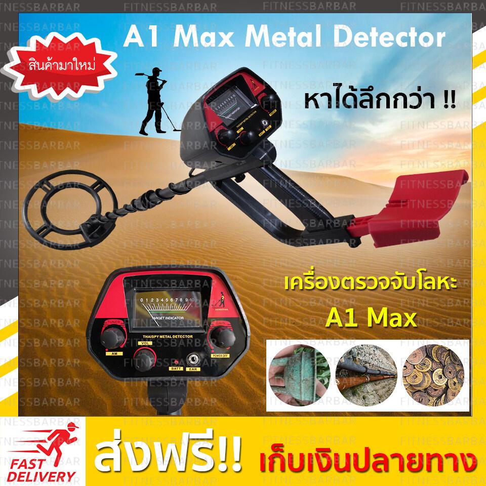 เครื่องตรวจจับโลหะ เครื่องหาทอง A1 Max ร้านอยู่ในไทย ส่งไวภายใน 1-2 วัน มีเก็บเงินปลายทาง พิเศษเฉพาะลูกค้า ได้รับสิทธิ์เชิญเข้าชมรมเครื่องตรวจจับโลหะประเทศไทย.