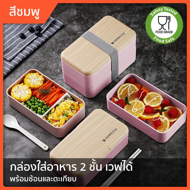 ปิ่นโต กล่องใส่อาหาร 2 ชั้น เข้าไมโครเวฟได้ กล่องข้าว กล่องอาหาร กล่องใส่ข้าว กล่องใส่อาหาร กล่องข้าว รักษ์โลก กล่องข้าวรักษ์โลก กล่องอาหารรักษ์โลก [กล่องสีขาว ฝาลายไม้] Certified Food Grade Box , White Body, Wooden Grain Lid].