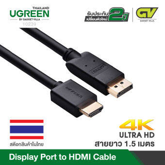 UGREEN DisplayPort male to HDMI male Cable สายต่อจอ DP to HDMI รุ่น 10238ยาว1M,รุ่น 10239ยาว1.5 M,รุ่น 10202 ยาว 2M รุ่น 10203 ยาว3 M,รุ่น10204 ยาว5 M ใช้ต่อจอภาพ เครื่องคอมพิวเตอร์ Com โน้ตบุ๊ค Laptop to HDTVs, Projectors, Displays, 4K