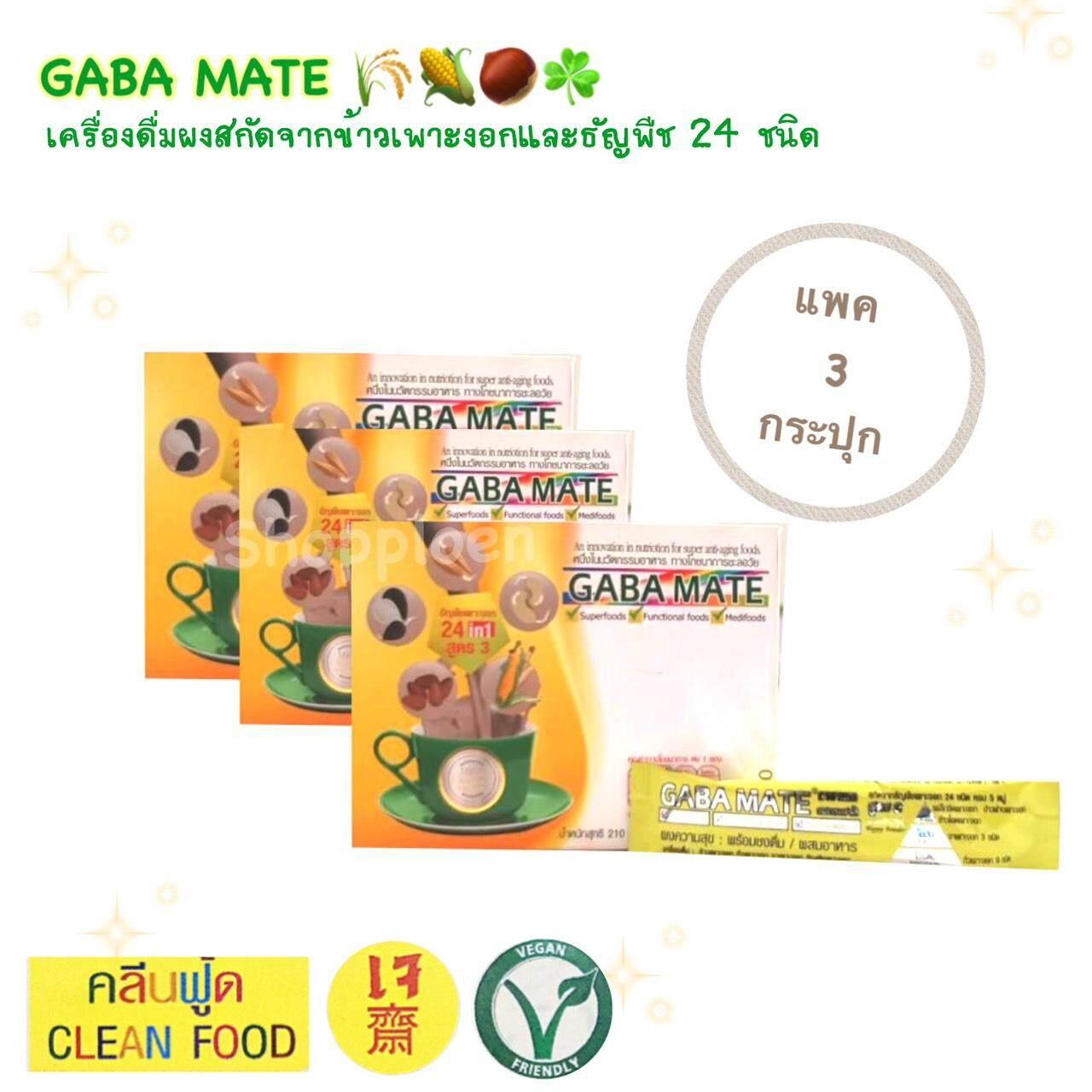 กาบา เเพค 3 กล่อง เครื่องดื่มผงสกัดจากข้าวเพาะงอกและธัญพืช 24 ชนิด (gabamate).