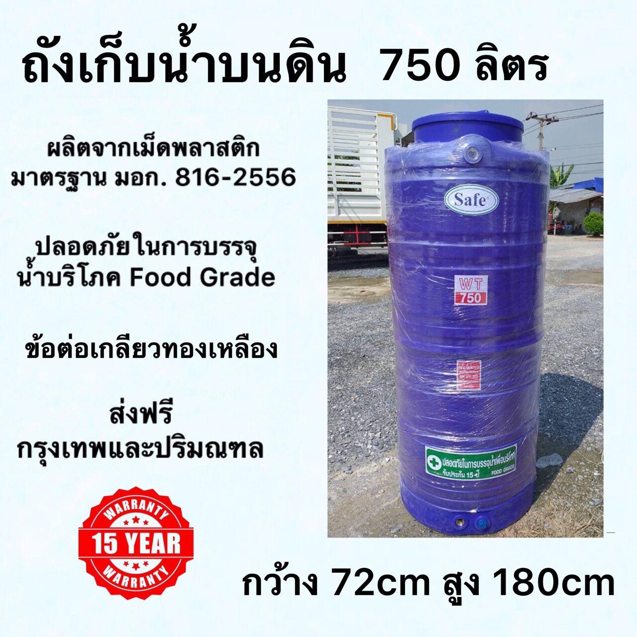 ถังเก็บน้ำ 750 ลิตร ถังเก็บน้ำบนดิน แท้งค์น้ำ ถังเก็บน้ำ แท้งค์น้ำ ส่งฟรีกรุงเทพและปริมณฑล