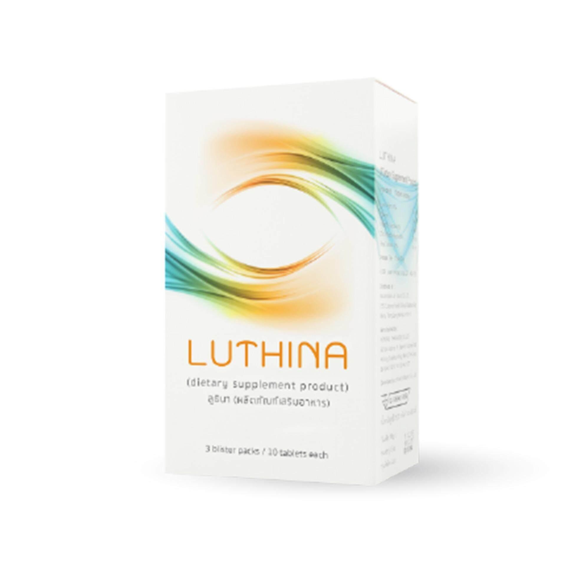 Luthina ลูทินา บำรุงระบบสายตา By Onew Shop.