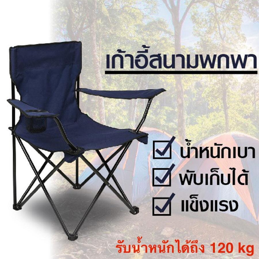 เก้าอี้สนามพับได้ แบบพกพาพร้อมถุงใส่เก้าอี้ เก้าอี้ปิคนิค เก้าอี้สนาม กันน้ำ สำหรับแคมป์ปิ้ง สะดวก ใช้งานง่าย ร้านgrandmaa.