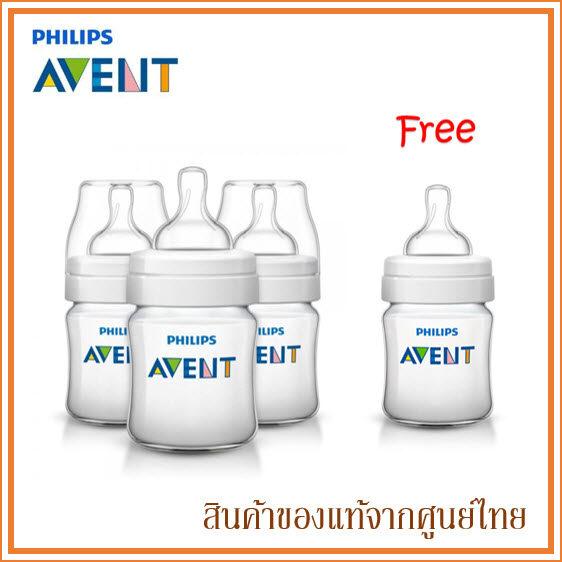 Avent ขวดนม รุ่น Anti Colic 125ml/4oz 0m+ (3 ขวด แถมฟรี!! 1 ขวด มูลค่า 290 บาท)