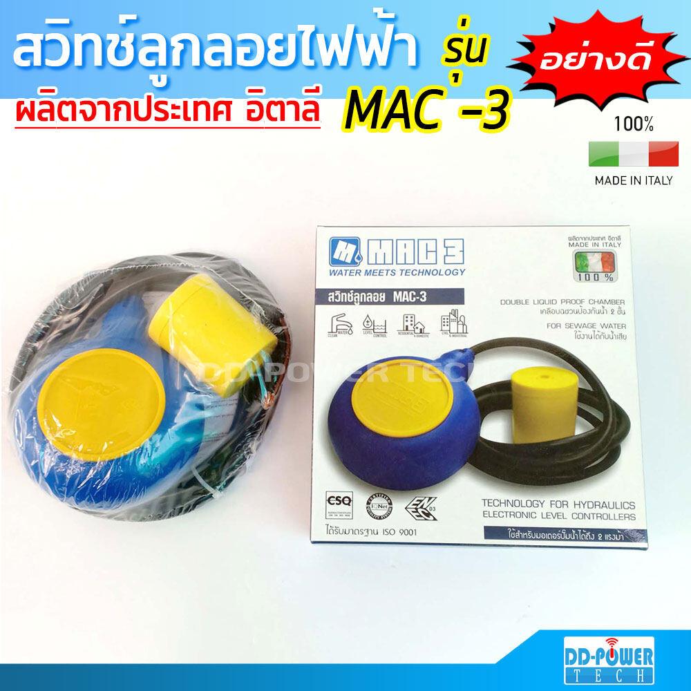 ลูกลอย ลูกลอยไฟฟ้า สวิทช์ลูกลอยไฟฟ้า Mac-3  Float Switch Mac-3 Electronic Level Controllers Mac-3 ของแท้ 100%.