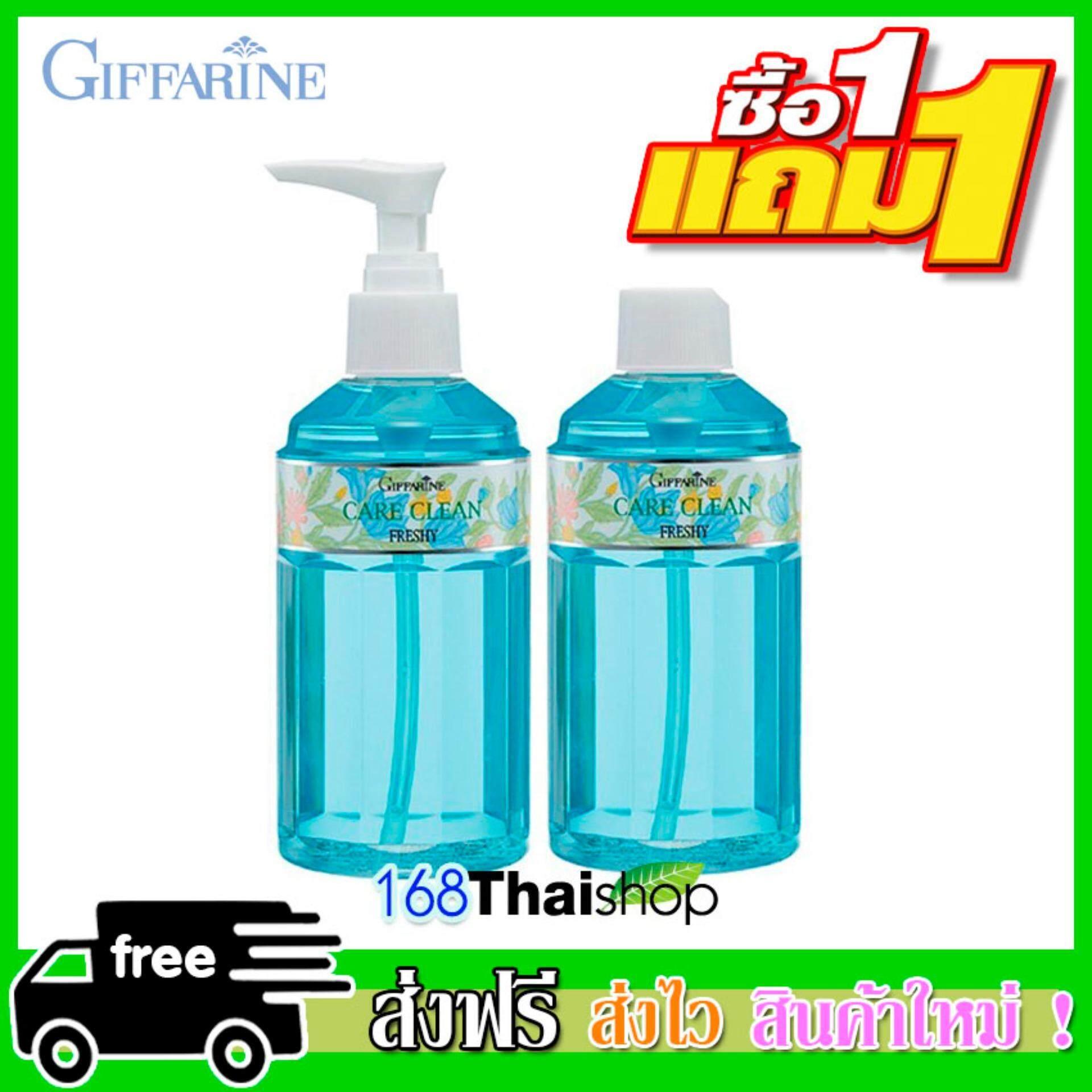 Giffarine Care Clean Freshy สบู่เหลวทำความสะอาดจุดซ่อนเร้น สูตรเย็นผสมเมนทอล เพิ่มสดชื่น 240 ml. (ขวดปั้ม และ รีฟิล )
