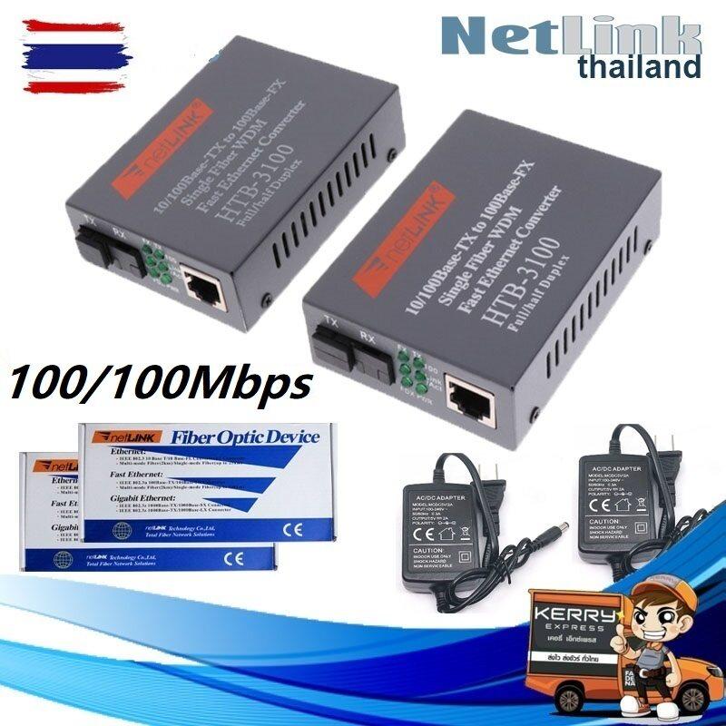 Netlink Media Converter Htb-3100 (a-B) 1 คู่ )fiber Optic 25 Km Single Mode Single Fiber Optic Wdm Rj45 Ftth.