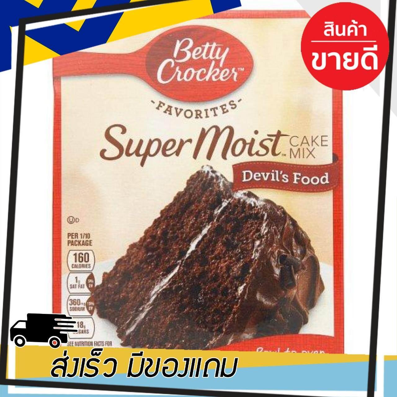 ((พร้อมส่ง)) เบตตี้ คร็อกเกอร์ ซูเปอร์มอยส์ เดวิลส์ฟู้ด แป้งสำหรับทำขนมเค้ก 432กรัม ส่วนผสมสำหรับทำขนม เนย มาการีน เยลลี่ เจลาติน ขนมหวาน แป้ง น้ำตาลสำหรับทำขนม ผลิตภัณฑ์แต่งหน้าขนม ส่วนผสมขนม ของแท้ 100% ราคาถูก