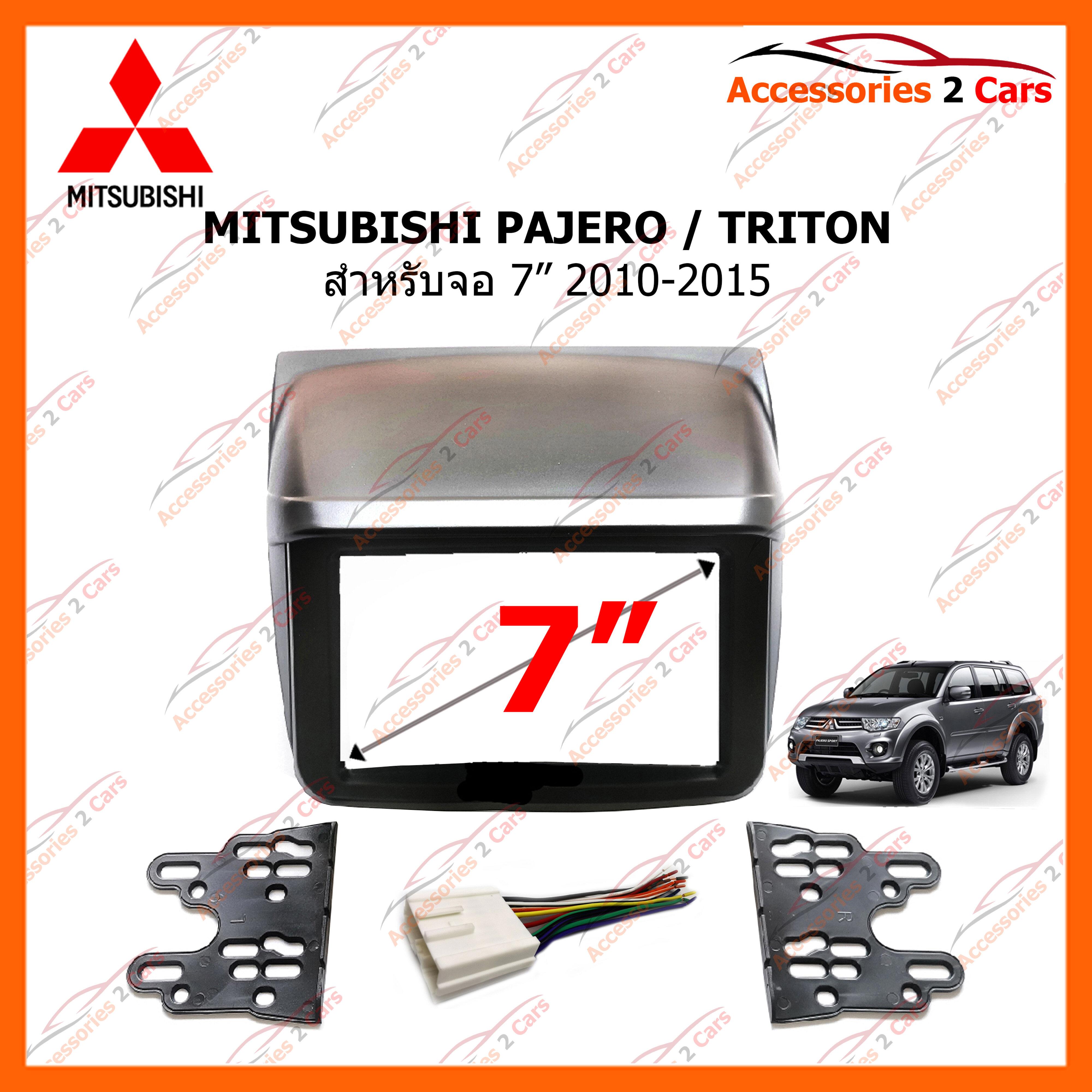 ซื้อที่ไหน หน้ากากวิทยุรถยนต์ MITSUBISHI PAJERO / TRITON สำหรับจอ 7 นิ้ว(NV-MI-016)