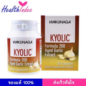 Kyolic 200 30 แคปซูล กระเทียมแคปซูล กระเทียมอัดเม็ด ลดไขมันในเลือด ลดไขมันในเส้นเลือด ป้องกัน ไซนัส ภูมิแพ้ กระเทียมสกัด