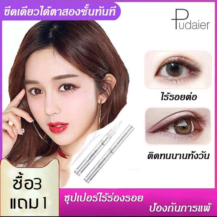 ซื้อ3แถม 1 pudaier กาวทำตาสองชั้น 5ml อ่อนโยนไม่ระคายเคือง ไม่ทำร้ายหนังตา ติดแน่นทนนาน พกพาสะดวก ตาสวยแบบธรรมชาติ กาวติดตาสองชั้น กันน้ำกันเหงื่อ Double Eyelid Styling Cream