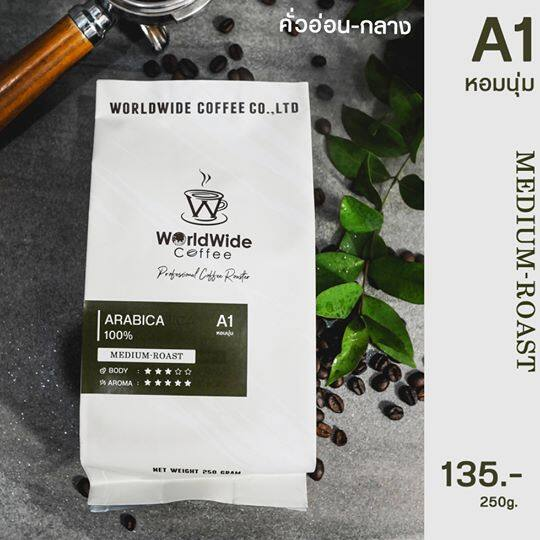 เมล็ดกาแฟดอยช้าง เมล็ดกาแฟคั่ว Arabica100% สูตรคั่วกลาง A1 | Worldwide Coffee.