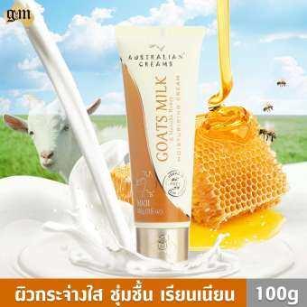 ครีมหน้าขาวใส Australian Goats Milk Cream ครีมนมแพะผสมน้ำผึ้งป่ามานูก้า  ปรับผิวขาว สร้างเซลผิวใหม่ -