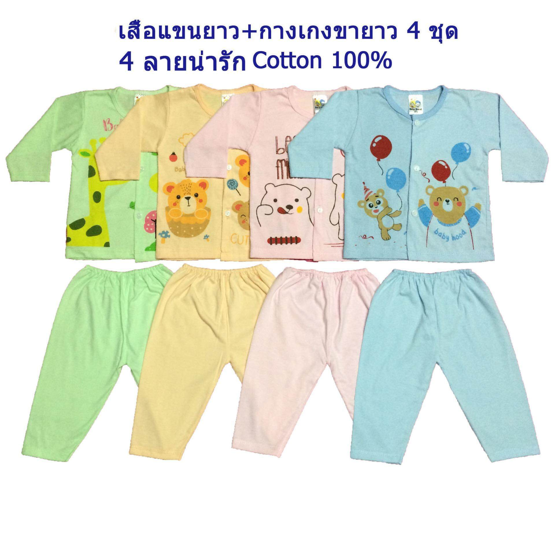 ซื้อที่ไหน Kamphu ชุดเด็กแรกเกิด เสื้อแขนยาว กางเกงขายาว เด็กหญิง เด็กชาย 4 ชุด