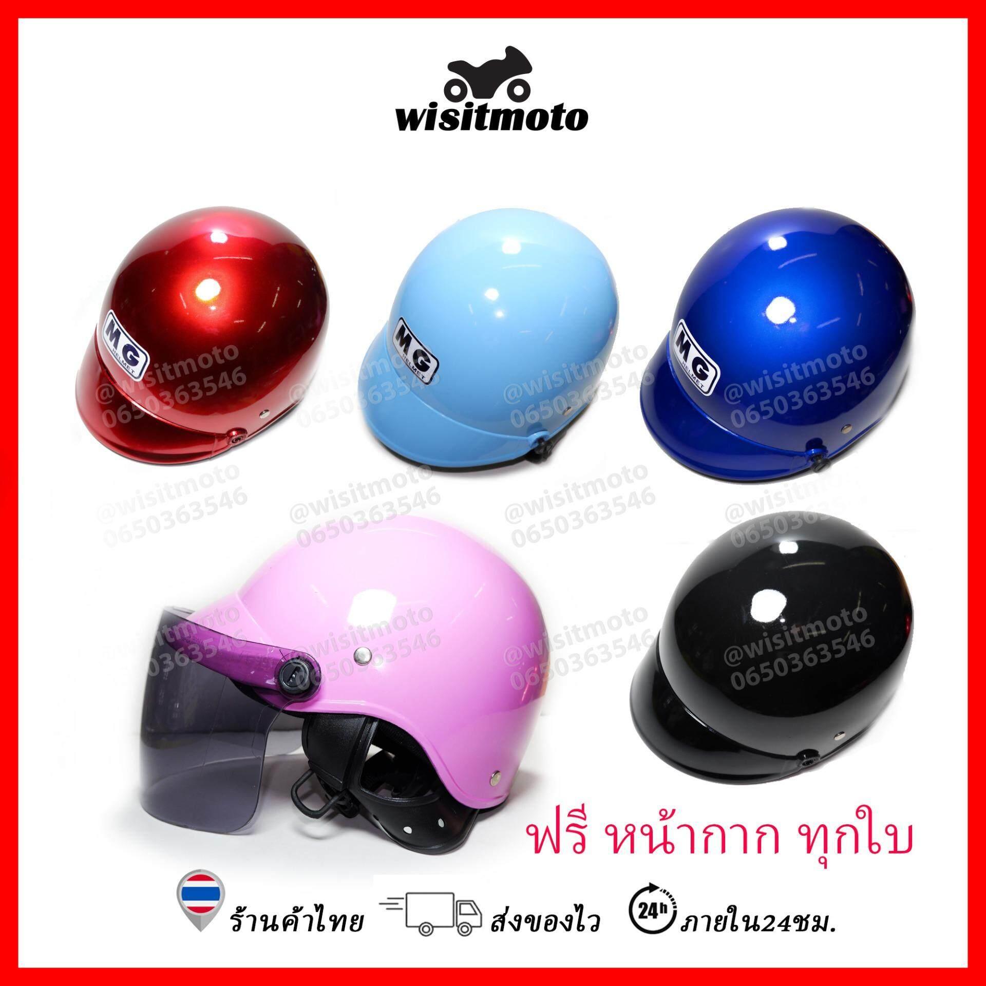 หมวกกันน็อคครึ่งใบ Lady สีชมพู สีดำ สีน้ำเงิน สีฟ้า สีแดง (ฟรี หน้ากาก) หมวกกันน็อคราคาถูก Wisitmoto.