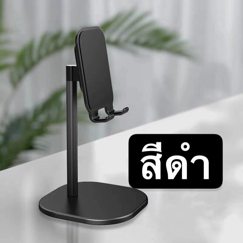 แท่นวางมือถือ  ที่วางมือถือ บนโต๊ะแบบปรับได้ ที่วางโทรศัพท์ ฐานวางโทรศัพท์ ที่วาง มือถือ สมาร์ทโฟน แท็บเล็ต Phone Stand Multi-Angle Adjustable Portable Foldable Stand Holder  Sjzj-01.