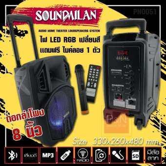 SOUND MILAN Q10 T8 ตู้ลำโพง8นิ้ว, ตู้ลำโพงไฟเบอร์, ตู้ช่วยสอน, ตู้ลำโพงตั้งพื้น, ลำโพงบลูทูธ, ลำโพงกลางแจ้ง มีFM แถมฟรี ไมค์ลอย 1ตัว