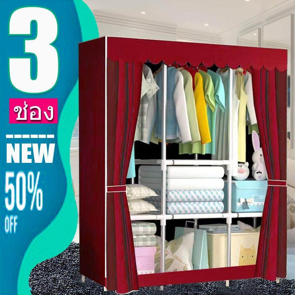 ❌ลด100บ.ทุกชิ้น!!❌ถูกที่สุด! รีบเลย!lyla ตู้เสื้อผ้า 3 บล็อค พร้อมผ้าคลุม-(3_04wave) By Lyla.