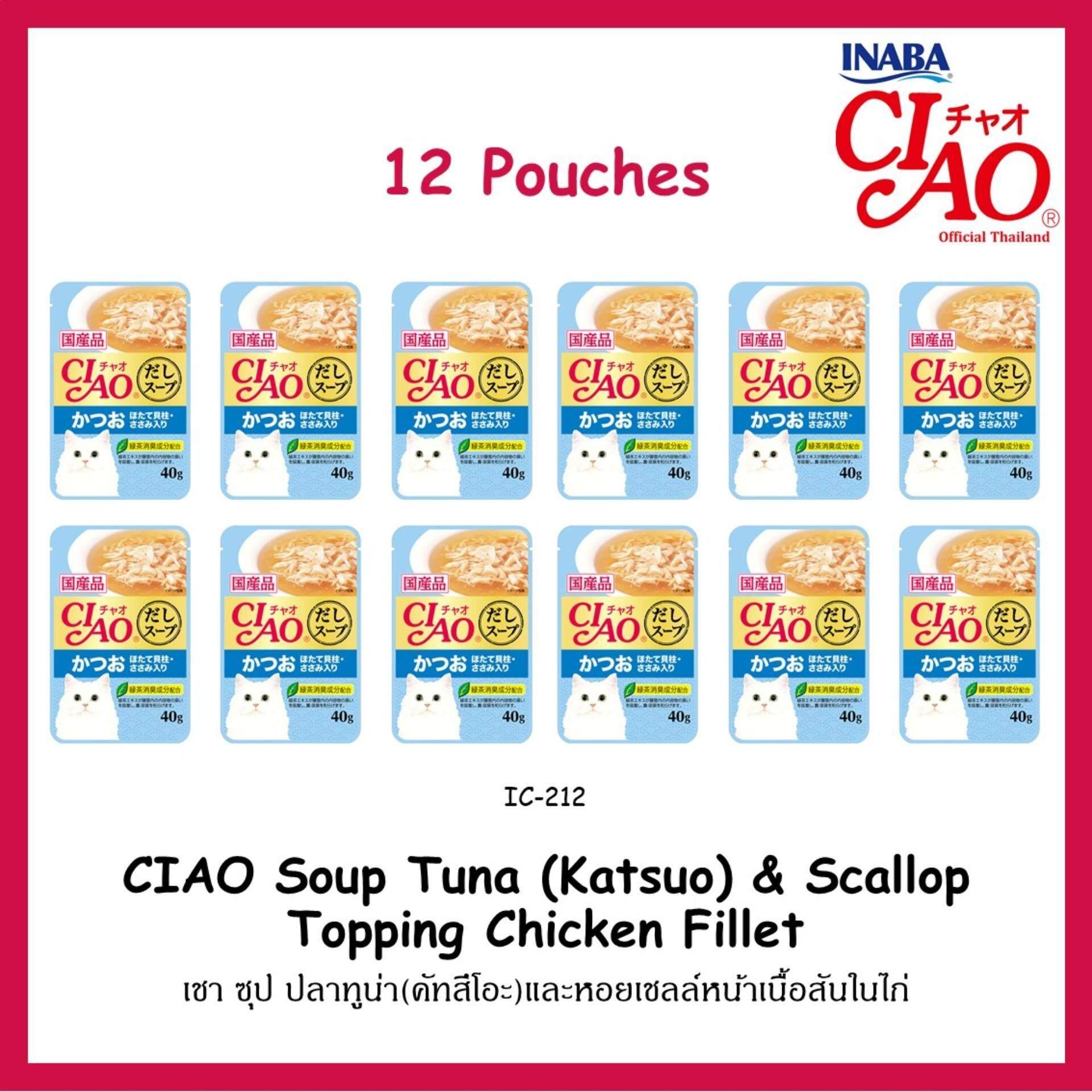 เชา ซุป ปลาทูน่า (คัทสึโอะ) และหอยเชลล์หน้าเนื้อสันในไก่ 40กรัม X 12 ซอง By Thai Inaba Foods Company Limited.