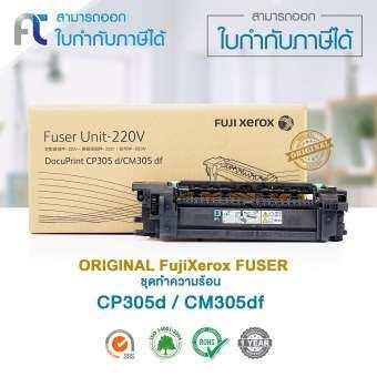 FUJI XEROX EL300822 ชุดทำความร้อน CP305d / CM305df Fuser 220V (50K)-