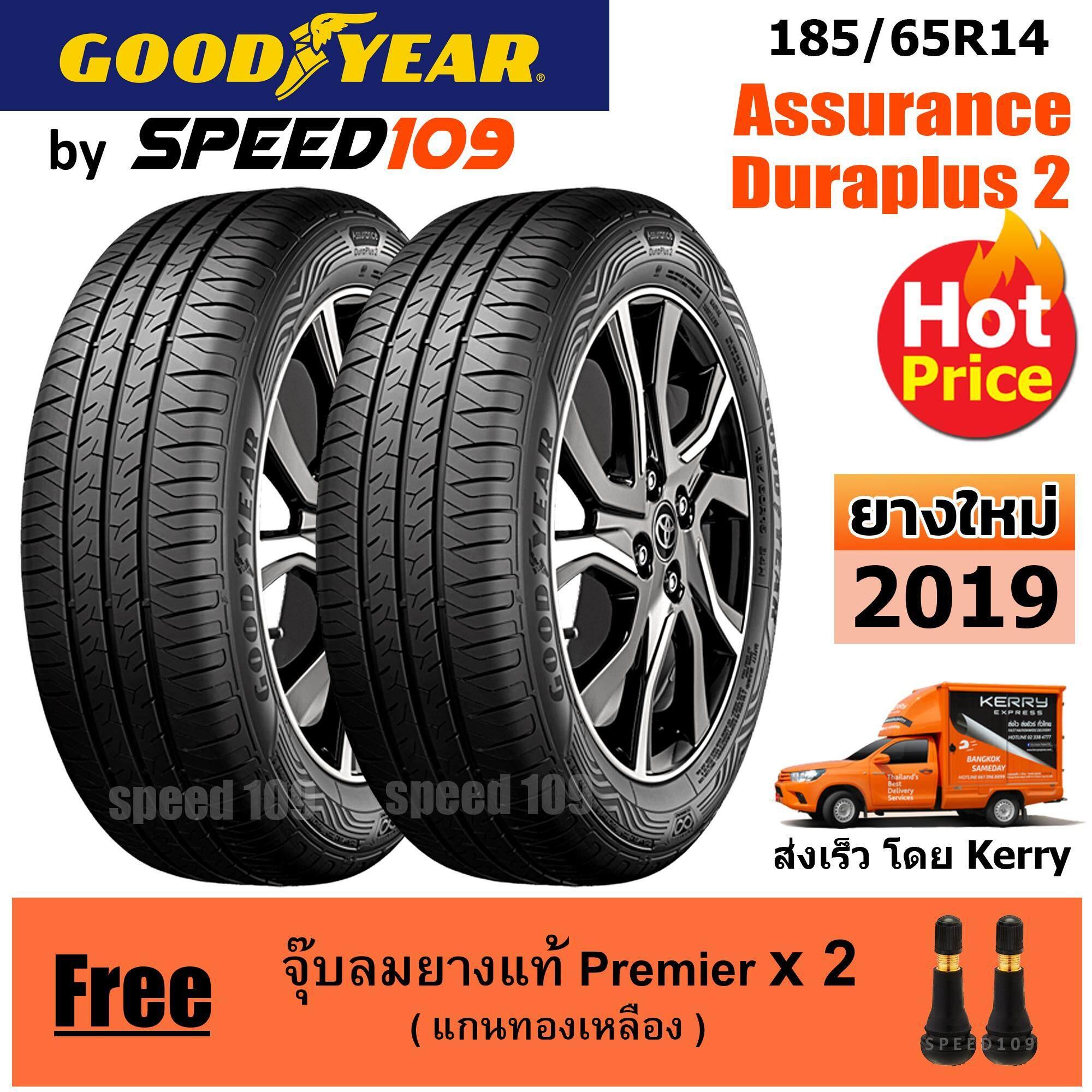 GOODYEAR ยางรถยนต์ ขอบ 14 ขนาด 185/65R14 รุ่น Assurance Duraplus 2 - 2 เส้น (ปี 2019)